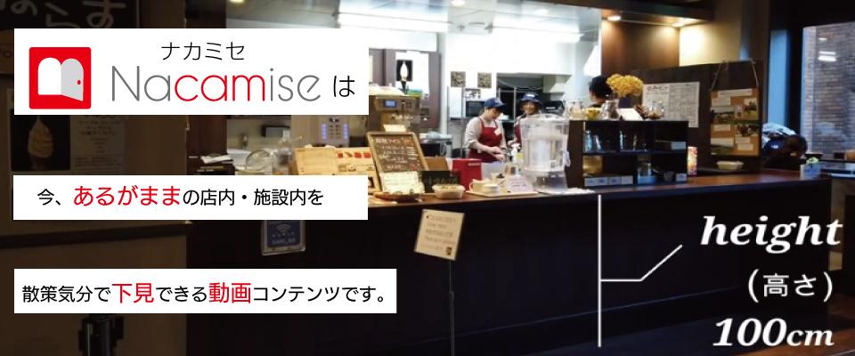 動画でわかる施設・店舗の内覧ツール Nacamise(ナカミセ)
